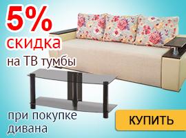 Покупайте диван и получайте скидку!