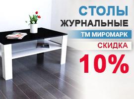 Скидка 10% на журнальные столы МироМарк!
