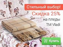Скидка 25% на пледы Vladi!