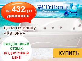 Стильная ванна по доступной цене!