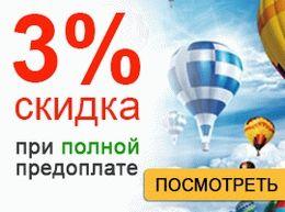 Скидка 3% на все товары!
