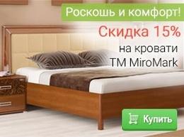 Скидка 15% на кровати ТМ МироМарк!