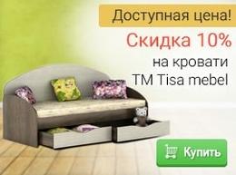 Скидка 10% на детские кровати Тиса-Мебель!