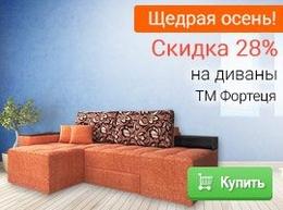 Скидка 28% на диваны ТМ Фортеця!