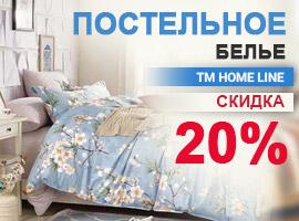 Скидка 20% на постельное ТМ Home Line!