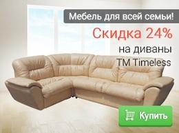 Скидка 24% на диваны ТМ Timeless!