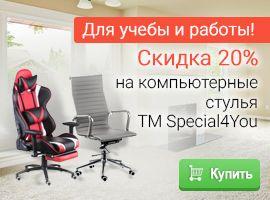 Скидка 20% на компьютерные кресла Special4You!