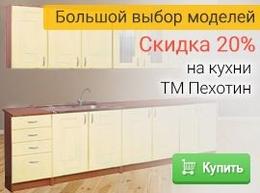 Скидка 20% на кухни от ТМ Пехотин!