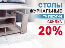 Скидка 20% на журнальные столы от ТМ Пехотин!