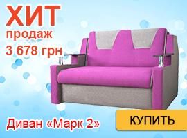 Покупайте диван по супер цене!