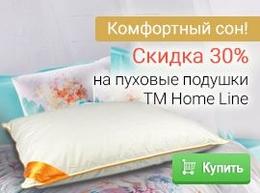 Скидка 30% на подушки Home Line!