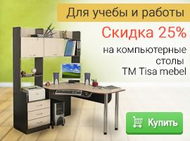 Скидка 25% на компьютерные столы от ТМ Tisa mebel