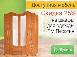 Скидка 25% на шкафы ТМ Пехотин!