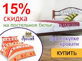 Выгодное предложение для спальни!