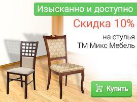 Скидка 10% на стулья Микс Мебель!
