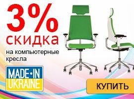 Скидка 3% на компьютерные и офисные кресла!