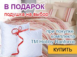 Покупайте у нас и получайте подарок!