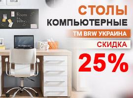 Скидка 25% на компьютерные столы от ТМ BRW Украина!