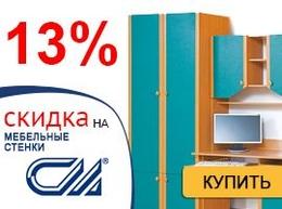 Скидка 13% на мебельные стенки ТМ Світ Меблів!