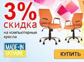 Скидка 3% на компьютерные кресла!