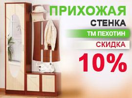 Скидка 10% на стенки от ТМ Пехотин!