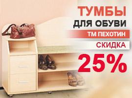 Скидка 25% на тумбы для обуви от ТМ Пехотин!