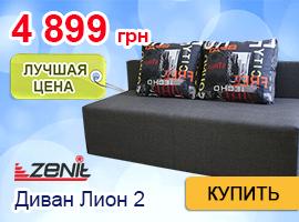 Супер цена на качественный диван!