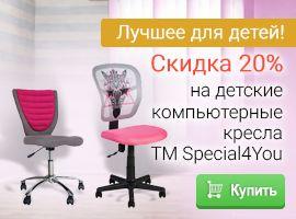 Скидка 20% на детские кресла Special4You!