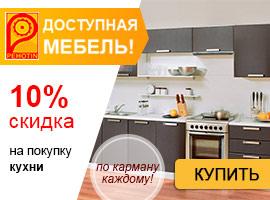 Кухни от ТМ Пехотин!