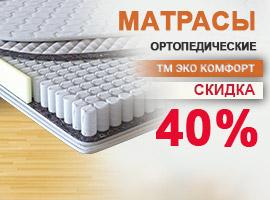 Скидка 40% на матрасы Eco Comfort!