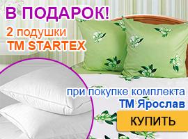 Шикарные наборы постельного белья с полезным подарком!