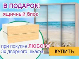 Функциональный шкаф с практичным дополнением!