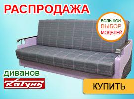 Распродажа диванов!