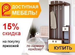 Скидка до 15% на стенки от ТМ Пехотин!