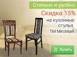 Скидка 15% на стулья МироМарк!