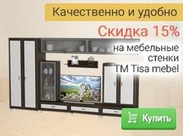Скидка 15% на мебельные стенки от ТМ Tisa mebel!