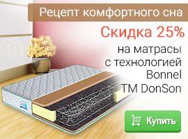Скидка 25% на матрасы Bonnel TM DonSon!