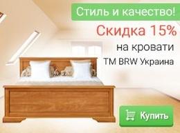 Скидка 15% на кровати БРВ Украина!