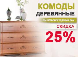 Скидка 25% на комоды из дерева!