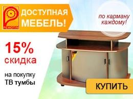15% скидка на ТВ-тумбы от ТМ Пехотин!