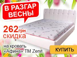 Эффектная кровать для стильного интерьера!