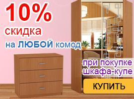 Отличное предложение для вашего дома!