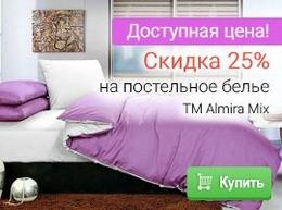 Скидка 25% на постельное Almira Mix!