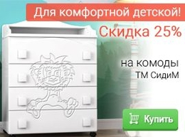 Скидка 25% на комоды ТМ СидиМ!
