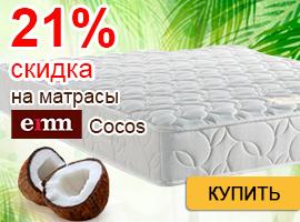Скидка на матрасы с кокосом!