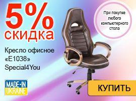 Скидка 5% на офисное кресло Е1038 при покупке компьютерного стола!