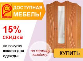 Скидка 15% на любой шкаф ТМ Пехотин!