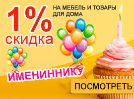 Скидка 1% имениннику!