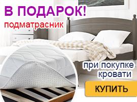 Покупайте кровать и получайте полезный подарок!