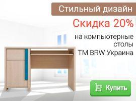 Скидка 20% на компьютерные столы от ТМ BRW Украина!